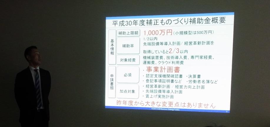 株式会社北村製作所様主催セミナーの報告